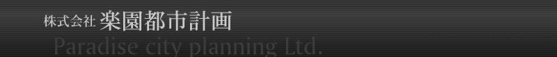 売買不動産 賃貸不動産 都心(銀座・赤坂・六本木)専門の不動産会社 株式会社楽園都市計画